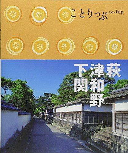 ことりっぷ 萩・津和野・下関 (旅行ガイド)の詳細を見る
