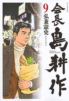会長 島耕作の最新刊