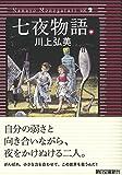 七夜物語(中) (朝日文庫) 画像