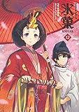氷菓 (12) (角川コミックス・エース)