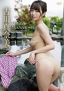 古川真奈美 秘密のMANAモード [DVD]