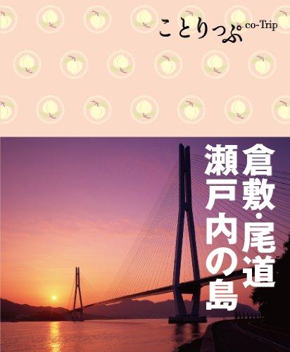 ことりっぷ 倉敷・尾道・瀬戸内の島 (旅行ガイド)