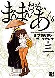 まんまんちゃん、あん。 第3巻 (バーズコミックス)