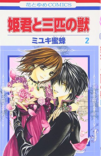 姫君と三匹の獣 第2巻 (花とゆめコミックス)の詳細を見る