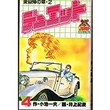 デュエット 4 (ヤングジャンプコミックス)
