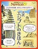 Newtonライト『古代エジプトのきほん』 (ニュートンムック) 画像