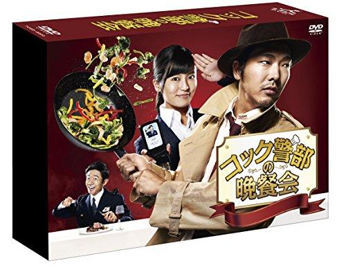 【早期購入特典あり】コック警部の晩餐会 DVD-BOX(ポストカード付)