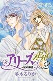 アリーズZERO~星の神話~ 2 (プリンセス・コミックス)