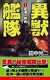 異獣艦隊〈1〉蒼海の刺客 (コスモノベルス)