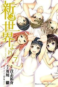 新世界より(7) (週刊少年マガジンコミックス)