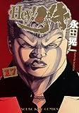 Hey!リキ 17 (ヤングキングコミックス)