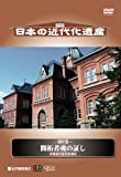 日本の近代化遺産 第8巻 開拓者魂の証し 北海道の近代化遺産[DVD]