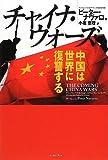 チャイナ・ウォーズ 中国は世界に復讐する