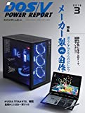DOS/V POWER REPORT (ドスブイパワーレポート)  2019年3月号[雑誌]
