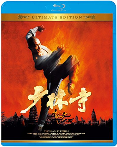 少林寺 アルティメット・エディション [Blu-ray]