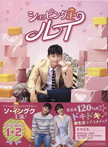 韓国ドラマショッピング王ルイDVD - BOX 1 + 2 10枚組の日本語字幕