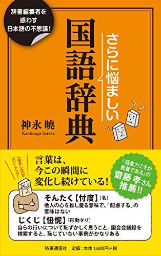 さらに悩ましい国語辞典の詳細を見る