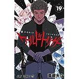 ワールドトリガー 19 (ジャンプコミックス)