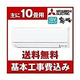 標準設置工事セット MITSUBISHI MSZ-GV2816-W ピュアホワイト 霧ヶ峰GVシリーズ [エアコン(主に10畳用)]
