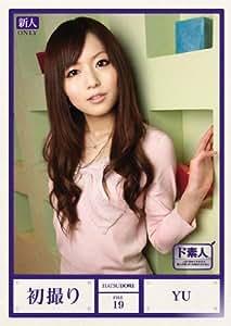 初撮り FILE19 YU HATSUDORI [DVD]