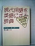 現代用語を英語にする辞典―窓際族から憲法順守まで (1981年)
