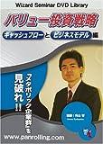 DVD バリュー投資戦略 キャッシュフローとビジネスモデル編 (<DVD>)