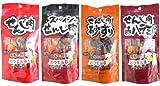 【4袋セット】広島名物「せんじ肉50g」と「スパイシーせんじ肉50g」と「せんじ肉砂ずり45g」と「せんじ肉豚ハラミ45g」1袋ずつセット 大黒屋