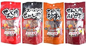 【4袋セット】広島名物「せんじ肉50g」と「スパイシーせんじ肉50g」と「せんじ肉砂ずり45g」と「せんじ肉豚ハラミ45g」1袋ずつセット 大黒屋 | 豚肉 通販