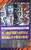 美空曼陀羅 (ノン・ノベル―サイコダイバー・シリーズ)