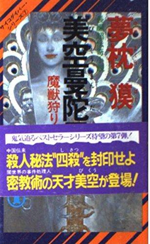 美空曼陀羅 (ノン・ノベル―サイコダイバー・シリーズ)の詳細を見る