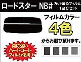 MAZDA マツダ ロードスター(ホロタイプ) 車種別 カット済み カーフィルム NB# / ダークスモーク