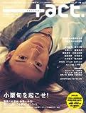 +act. 18 (2008)―visual movie magazine (18) (ワニムックシリーズ 123)