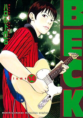 BECK(14) (月刊少年マガジンコミックス)
