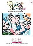 マコちゃん絵日記(8) (FLOW COMICS)