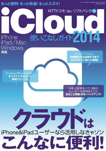 iCloud使いこなしガイド2014 (三才ムックvol.682)の詳細を見る