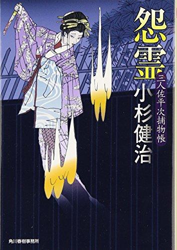怨霊―三人佐平次捕物帳 (時代小説文庫)の詳細を見る