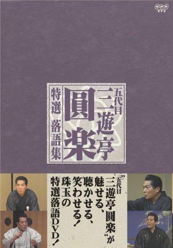五代目 三遊亭圓楽 特選落語集 DVD-BOX