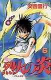 烈火の炎(6) (少年サンデーコミックス)