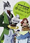 ログ・ホライズンにゃん太班長・幸せのレシピ ~5巻 (草中、橙乃ままれ)