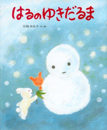 はるのゆきだるま (日本の絵本)の詳細を見る