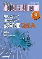 知りたい!聞きたい!認知症Q&A (MB Medical Rehabilitation(メディカルリハビリテーション))