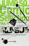 ジャンプSQ.Comic Selection / ジャンプSQ.編集部 のシリーズ情報を見る