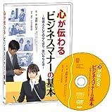 DVD 心が伝わる ---- ビジネスマナーの基本