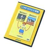 asics アシックス JNFなわとび運動 DVD 95-012