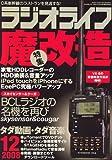 ラジオライフ 2008年 12月号 [雑誌]