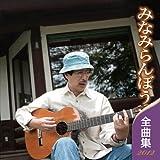 みなみらんぼう 全曲集 2012