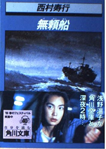 無頼船 (角川文庫 緑 407-38)