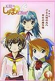 天使のしっぽChu(1) [DVD]
