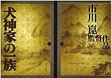犬神家の一族 完全版 2006 & 1976【初回限定生産3枚組】[DVD]