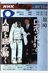 ロボットから人間を読み解く (NHK人間講座) ムック